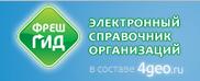 ФрешГИД с составе 4geo.ru